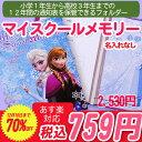 マイスクールメモリー ディズニー 名入れなし【ディアカーズ】【Disneyzone】【アナと雪の女王】【70%OFF】【卒業証…