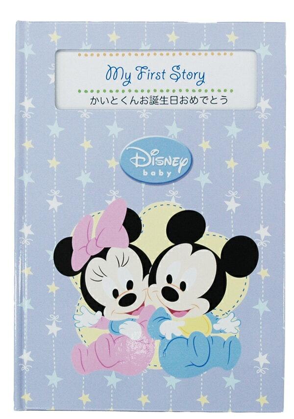 【楽ギフ_包装】写真入り名入れ絵本 お仕立券  ベビーミッキー(ディズニー)【ディアカーズ】【Disneyzone】