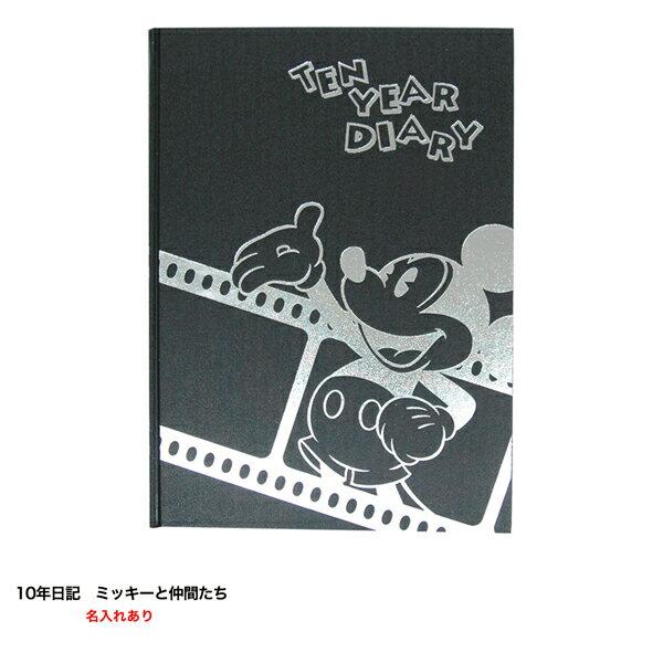10年日記 ミッキーと仲間たち 名入れあり【楽ギフ_包装】【ディズニー】【連用日記帳/ダイアリー】【ディアカーズ】【Disneyzone】