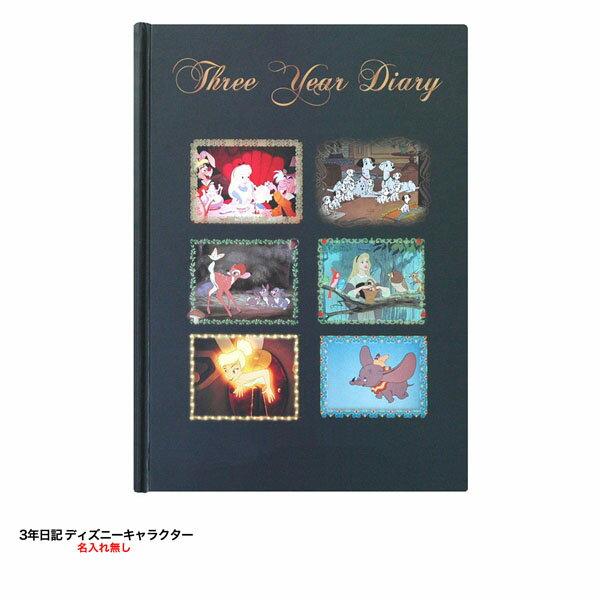 3年日記 ディズニーキャラクター 名入れなし 日記 【あす楽】【楽ギフ_包装】【連用日記帳/ダイアリー】【ディアカーズ】【Disneyzone】