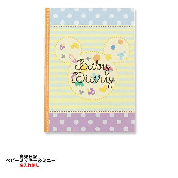 育児日記 ベビーミッキー&ミニー 名入れなし 日記 【あす楽】【楽ギフ_包装】【日記帳/ダイアリー】【ディアカーズ】【Disneyzone】【ディズニー】