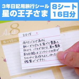 3年日記用旅行シール-星の王子さま 8シート【ディアカーズ】【連用日記帳/ダイアリー】