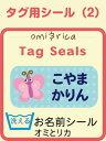オミとリカ 洗えるお名前シール-タグ用シール(2)【メール便可】【ディアカーズ】【おなまえシール】【ネームシール】