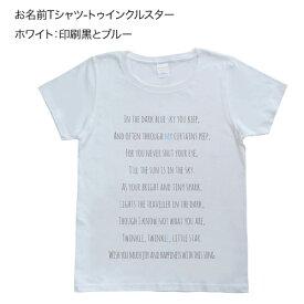 お名前Tシャツ-トゥインクルスター ホワイト:印刷黒とブルー【ディアカーズ】