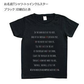 お名前Tシャツ-トゥインクルスター ブラック:印刷白と赤【ディアカーズ】