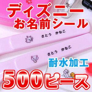 名前シール 500ピース お名前シール(ディズニー)【...