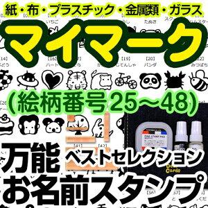 万能お名前スタンプセットベストセレクション-マイマーク(絵柄番号25〜48)【ディアカーズ】
