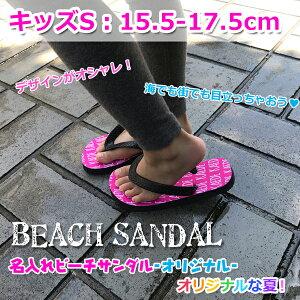 名入れビーチサンダル-オリジナル キッズS:15.5-...