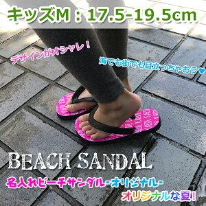 名入れビーチサンダル-オリジナル キッズM:17.5-...