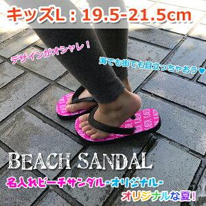 名入れビーチサンダル-オリジナル キッズL:19.5-...