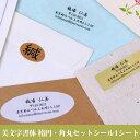 美文字書体 楕円・角丸セットシール 1シート【メール便可】【ディアカーズ】