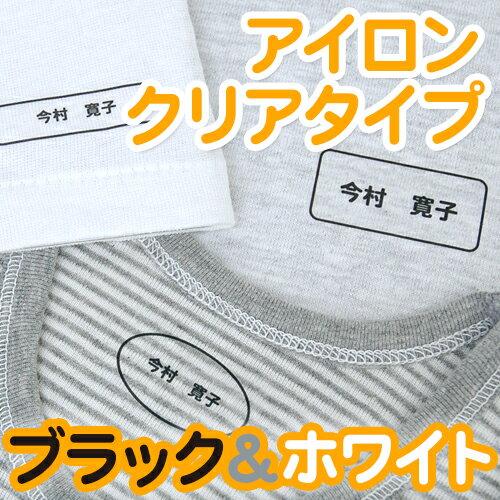 ブラック&ホワイトお名前シール(アイロンクリアタイプ)【ネコポス便可】【ディアカーズ】【おなまえシール】【ネームシール】