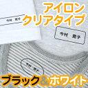 ブラック&ホワイトお名前シール(アイロンクリアタイプ)【ネコポス便可】【ディアカーズ】【おなまえシール】【ネー…