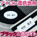 ブラック&ホワイトお名前シール(アイロン濃色地用)【ネコポス便可】【ディアカーズ】【おなまえシール】【ネームシ…