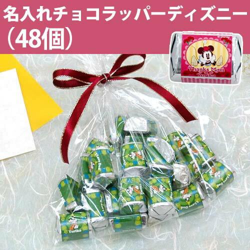 名入れチョコラッパー ディズニー (48個入り)【ディアカーズ】【Disneyzone】