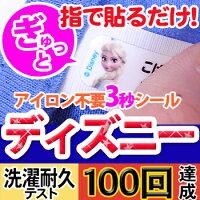 ノンアイロン・耐水ラミネートお名前...