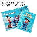 名入れメッセージブック ディズニー - スティッチ【メール便可】【ディアカーズ】【Disneyzone】