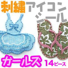 刺繍アイコンシール(ガールズ)【ディアカーズ】