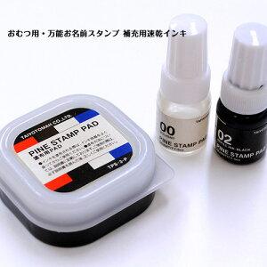 おむつ用・万能お名前スタンプ 補充用速乾インキ【ディアカーズ】