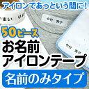 50ピースお名前アイロンテープ【メール便可】【ディアカーズ】【おなまえシール】【ネームシール】