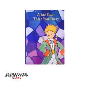 ディアカーズ3年日記 星の王子さま あなたに贈るメッセージ 名入れなし 【あす楽】【楽ギフ_包装】【連用日記帳/ダイアリー】【ディアカーズ】【日記帳】【育児日記】【母の日】