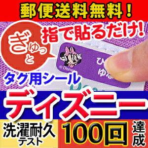 ノンアイロン・耐水ラミネートお名前シール-タグ用-ディ...