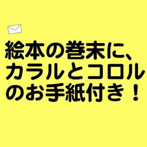 【楽ギフ_包装】ディアカーズ名入れ絵本ふしぎなえほん【メール便可】【ディアカーズ】【05P03Sep16】