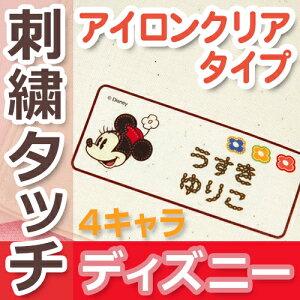 刺繍タッチお名前シール(アイロンクリアタイプ)-ディズ...