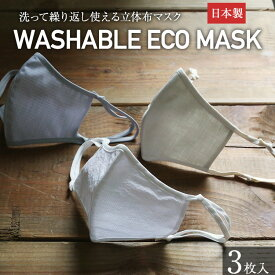 【ネコポス送料無料】【えらべる3枚入り】布マスク 日本製 夏用 マスク 洗える 立体 おしゃれ 大人 繰り返し使える 耳が痛くならない 長さ調節可能 夏マスク 夏用マスク 涼しい