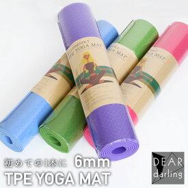 ヨガマット 6mm TPE トレーニングマット ピラティス エクササイズマット ストラップ付 ケース付き シンプル ダイエット器具 yoga 腹筋 ストレッチ フィットネス