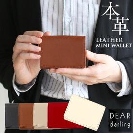 【スキミング防止カード付き】ミニ財布 財布 本革 レザー 三つ折り プレゼント 男性 メンズ 女性 レディース 小さい 小さめ かわいい おしゃれ コンパクト 小銭入れ 大容量 お札入れ 可愛い プチプラ MAMORIO
