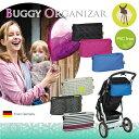 バギーオーガナイザー【レッシグ ベビーカー用バッグ  ベビーカー収納バッグ  ベビーカーバッグ】バギーバッグ 赤ちゃんに安心・100%無害・無汚染素材。