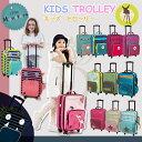 【キャリーバッグ 機内持ち込み・軽量 キッズ キャリーケース スーツケース レッシグ トローリー 人気のかわいい子供用キャリ・・・