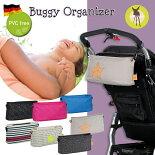 バギーオーガナイザー【レッシグベビーカー用バッグベビーカー収納バッグベビーカーバッグ】【お試し価格!】バギーバッグ赤ちゃんに安心・100%無害・無汚染素材。lucky5days
