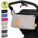 バギーオーガナイザー【レッシグ ベビーカー用バッグ  ベビーカー収納バッグ  ベビーカーバッグ】バギーバッグ 赤ちゃんに安心・10…
