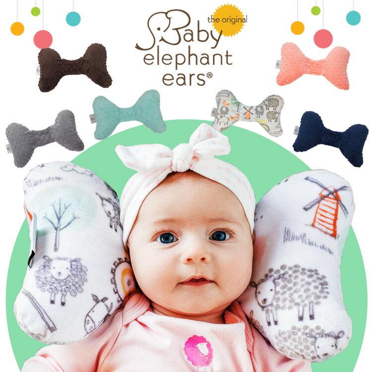 ネックピロー・可愛くて実用的.ベビーエレファントイヤーはアメリカ発のヘッドサポーター。帰省のベビーカー、チャイルドシート、バウンサーで赤ちゃんの頭を支える。洗濯可・向き癖防止・出産祝い・プレゼント・ギフトに!