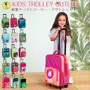 訳ありアウトレット キャリーバッグ キッズ キャリーケース スーツケース レッシグ トローリー 子供用キャリーバッグ 旅行用バッグ …
