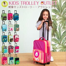 訳ありアウトレット キャリーバッグ キッズ キャリーケース スーツケース レッシグ トローリー 子供用キャリーバッグ 旅行用バッグ 子供用旅行カバン おもちゃの収納ケースにも便利な人気のスーツケース送料無料