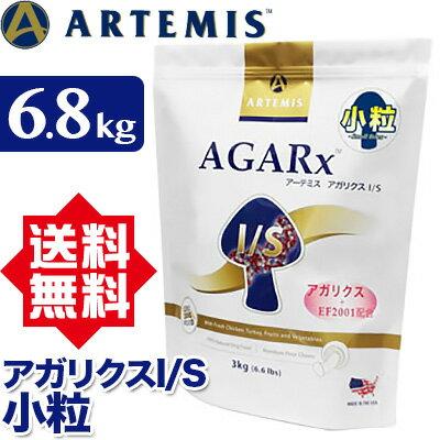 アーテミス アガリクス I/S 小粒 6.8kg 【ポイント10倍☆ 2017/12/5 10:00〜2018/2/1 9:59まで】