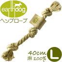 Earthdog アースドッグ ヘンプロープ Lサイズ 犬用おもちゃ 麻 犬のおもちゃ 大型犬 宅急便発送