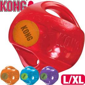 KONG コング ジャンブラー ボール L/XLサイズ 直径約18cm 【USA直輸入 犬用 おもちゃ ボール 大きめボール 水遊び 水に浮くおもちゃ 大型犬〜超大型犬用】【宅急便発送】