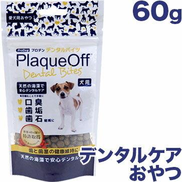 ライトハウス プロデン デンタルバイツ 犬用 60g【デンタルケア 犬用おやつ】【宅急便発送】