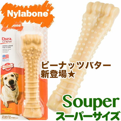 USA直輸入☆ Nylabone ナイラボーン デュラチュウ ボーン スーパーサイズ 推奨体重23kg以上 【犬用おもちゃ 噛むおもちゃ 大型犬用】