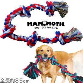 マンモスペット 5ノットロープタグ 長さ85cm ロープ径3cm 【MammothPet 犬用 おもちゃ 噛むおもちゃ ロープ デンタルケア ナチュラルコットン 洗濯機OK】【宅急便発送】