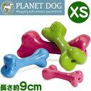 Planet Dog プラネットドッグ オービーボーン XSサイズ 【犬用おもちゃ 噛むおもちゃ 水遊び 水に浮く 超小型犬】【メ…