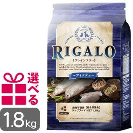 【送料無料+選べるおまけ付】リガロ フィッシュ 1.8kg グレインフリー【正規品】【RIGALO オールステージ DHA EPA アスタキサンチン 穀物不使用】