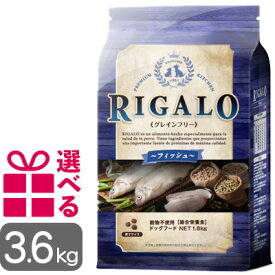 【送料無料+選べるおまけ付】リガロ フィッシュ 3.6kg グレインフリー【正規品】【RIGALO オールステージ DHA EPA アスタキサンチン 穀物不使用】