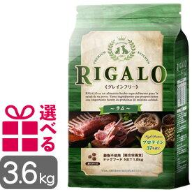 【送料無料+選べるおまけ付】リガロ ラム 3.6kg グレインフリー【正規品】【RIGALO オールステージ ハイプロテイン 穀物不使用】