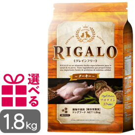 【送料無料+選べるおまけ付】リガロ ターキー 1.8kg グレインフリー ドッグフード RIGALO オールステージ ハイプロテイン 穀物不使用 プレミアムフード 正規品
