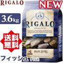 RIGALO リガロ フィッシュ 3.6kg グレインフリー (穀物不使用)【正規品】【オールステージ DHA EPA アスタキサンチン…